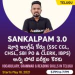 TSPSC Group-4 Syllabus and Exam Pattern|టి.ఎస్.పి.ఎస్.సి గ్రూప్-4 పరిక్షా విధానం మరియు సిలబస్ |_90.1