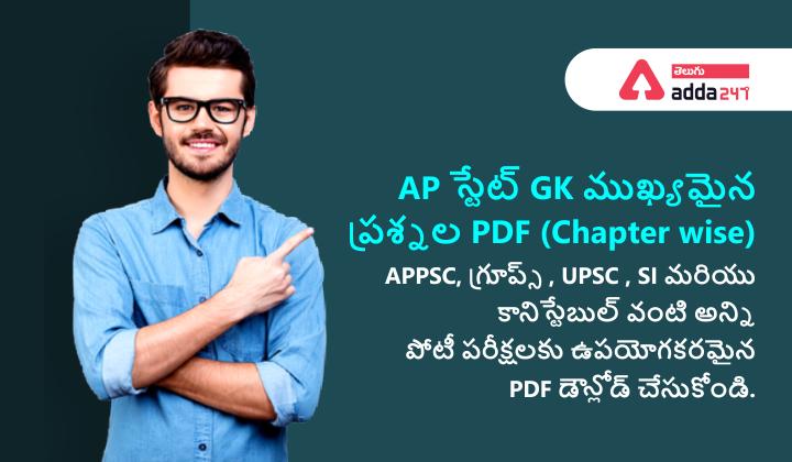 Andhrapradesh State GK PDF in Telugu | State GK Important Questions Part-4 |_40.1