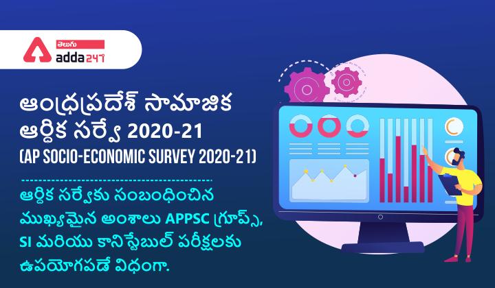 AP సామాజిక-ఆర్థిక సర్వే 2020-21 pdf తెలుగులో డౌన్లోడ్ చేయండి | AP Socio-Economic Survey pdf in Telugu Download |_40.1