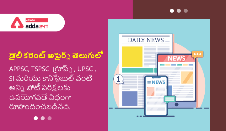 Daily Current Affairs in Telugu| 12 July 2021 Important Current Affairs in Telugu |_40.1