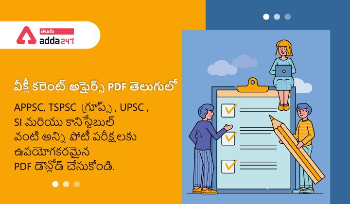 Weekly Current Affairs PDF in Telugu | 1st Week July Important Current Affairs in Telugu |_40.1