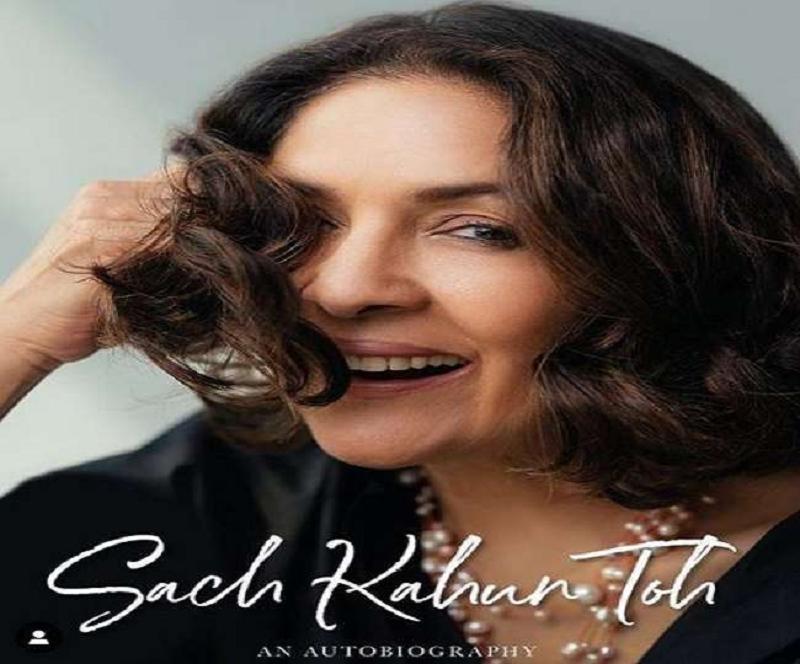 "Neena Gupta announces autobiography ""Sach Kahun Toh"" | నీనా గుప్తా ఆత్మకథ ""సచ్ కహున్ తో"" ని ప్రకటించారు |_40.1"