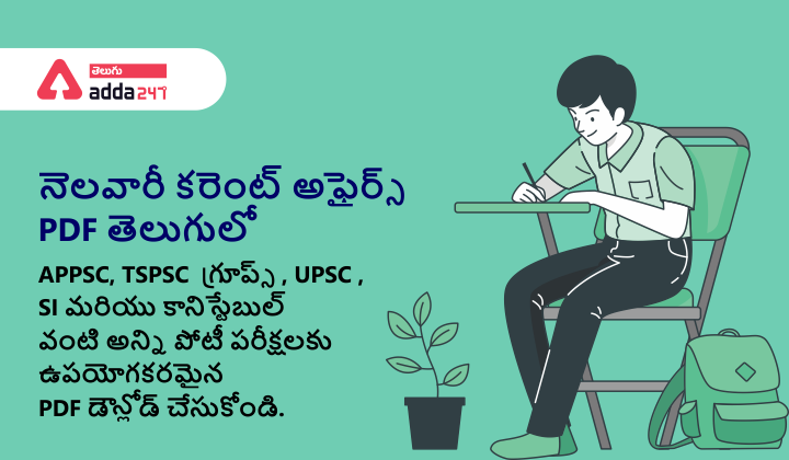 Monthly Current Affairs PDF in Telugu | May 2021 Monthly Current Affairs in Telugu |_40.1
