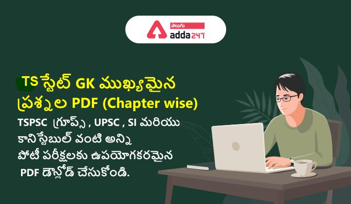 Telangana State GK PDF in Telugu | State GK Important Questions PDF Part-2 |_40.1