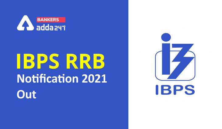 IBPS RRB PO/Clerk 2021 Notification Out | IBPS RRB PO/క్లర్క్ – 2021 నోటిఫికేషన్ విడుదలయ్యింది |_40.1