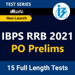 IBPS RRB Salary 2021: Check RRB PO and Clerk Salary Details | IBPS RRB PO మరియు క్లర్క్ 2021: వేతన వివరాలను తనిఖీ చేయండి |_50.1