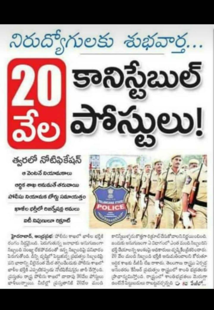 Telangana constable Recruitment 2021 Update  త్వరలో 20,000 పైగా కానిస్టేబుల్ ఉద్యోగాలకు నోటిఫికేషన్ విడుదల చేయనున్న తెలంగాణా రాష్ట్రం  _50.1