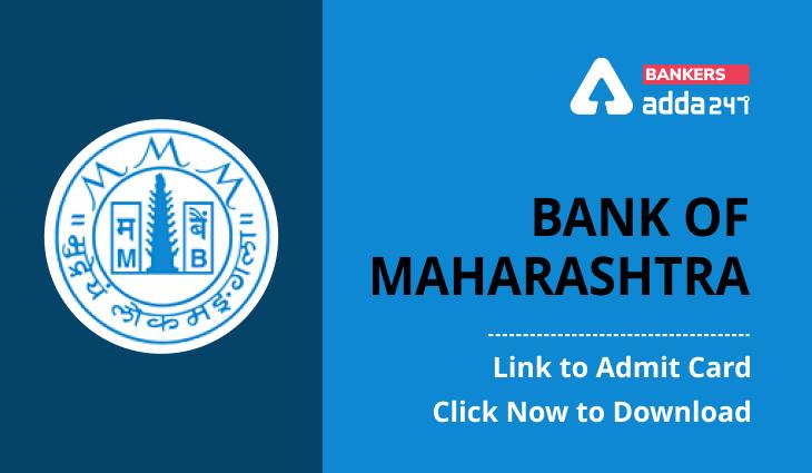 Bank of Maharashtra Admit Card 2021 Released: Direct Link to Download Hall Ticket | బ్యాంక్ ఆఫ్ మహారాష్ట్ర 2021 అడ్మిట్ కార్డు విడుదల |_40.1
