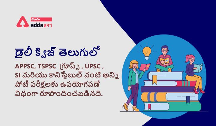 Daily Quiz in Telugu | 25 August 2021 General Awareness Quiz | For APPSC junior Assistant& Railways |_40.1