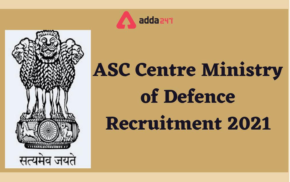 ASC Centre Ministry of Defence Recruitment 2021Notification Out   ASC సెంటర్ మినిస్ట్రీ ఆఫ్ డిఫెన్స్ రిక్రూట్ మెంట్ 2021 నోటిఫికేషన్ విడుదల  _40.1