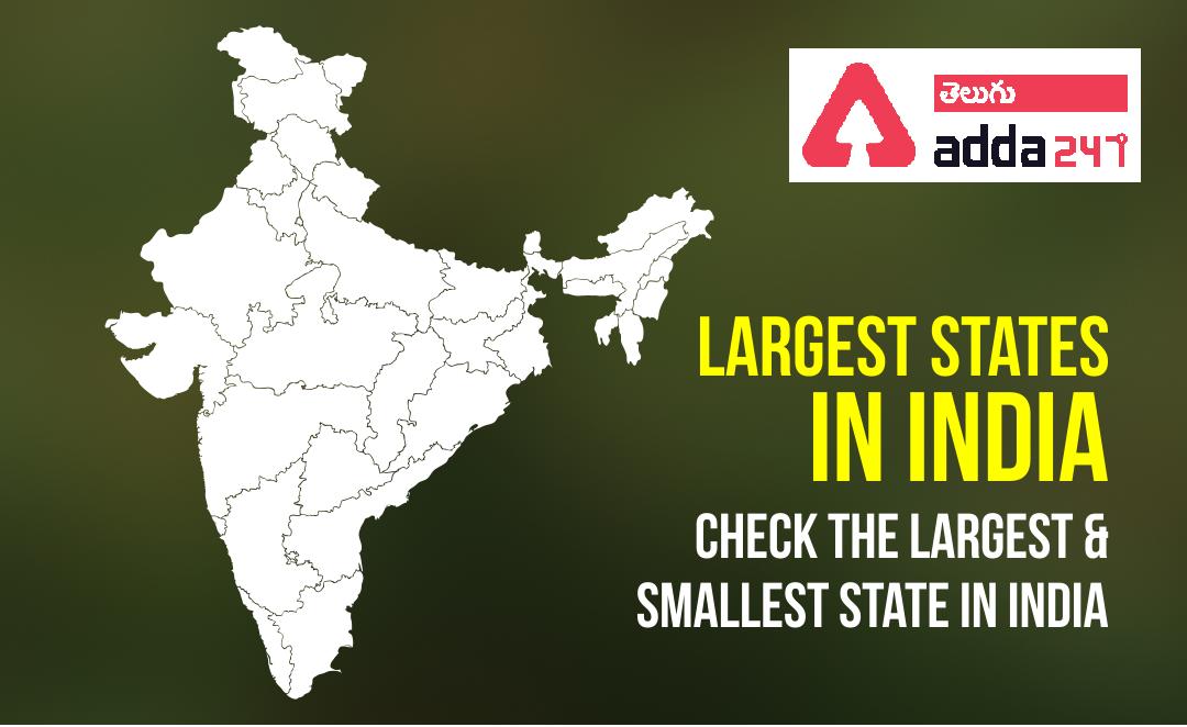 భారతదేశంలో అతిపెద్ద మరియు అతి చిన్న రాష్ట్రాలు | Largest and Smallest States in India | Static GK PDF in Telugu |_50.1
