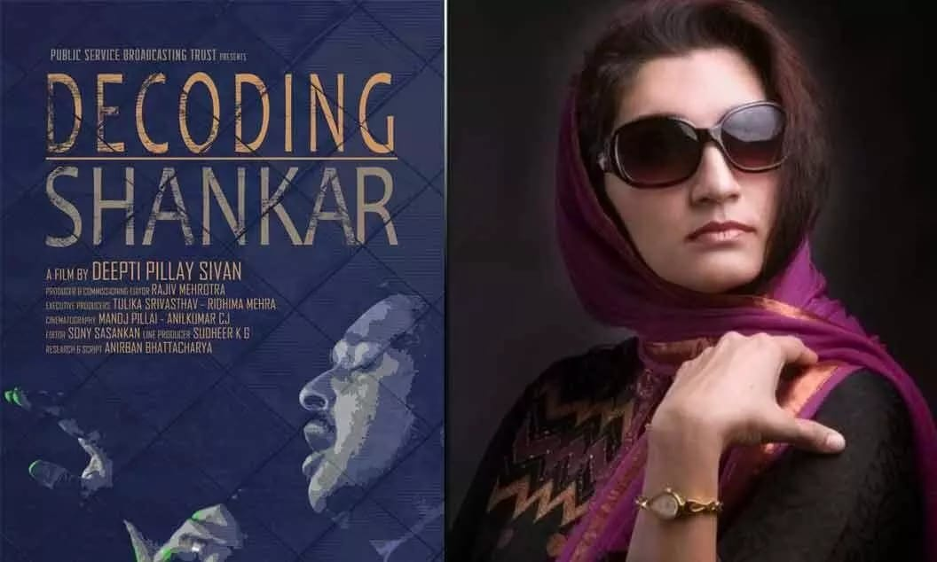 'Decoding Shankar', wins at Toronto International Women's Film Festival | 'డీకోడింగ్ శంకర్', టొరంటో ఇంటర్నేషనల్ ఉమెన్స్ ఫిల్మ్ ఫెస్టివల్లో అవార్డు అందుకుంది |_40.1