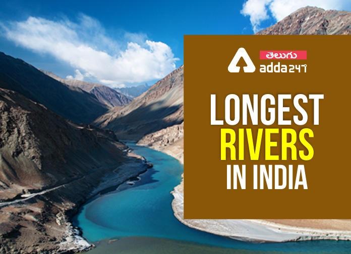 భారతదేశంలోని అతి పొడవైన నదులు | Longest Rivers in India |_40.1