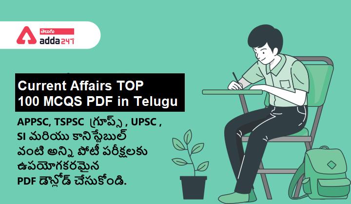 Top 100 Current Affairs Questions and Answers in Telugu | 100 అతి ముఖ్యమైన కరెంట్ అఫైర్స్ ప్రశ్నలు మరియు సమాధానాలు తెలుగులో |_40.1