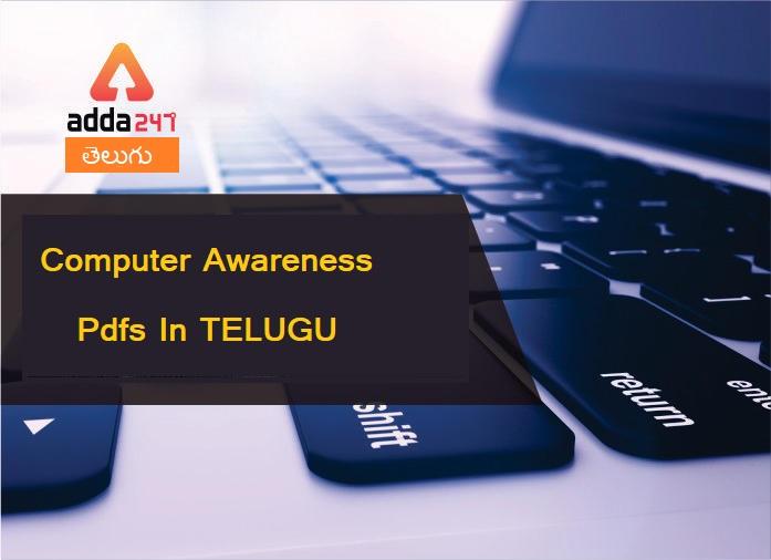 Computer Awareness Pdfs In Telugu | కంప్యూటర్ యొక్క ఇన్పుట్ & అవుట్పుట్ పరికరాలు | For Competitive Exams |_40.1