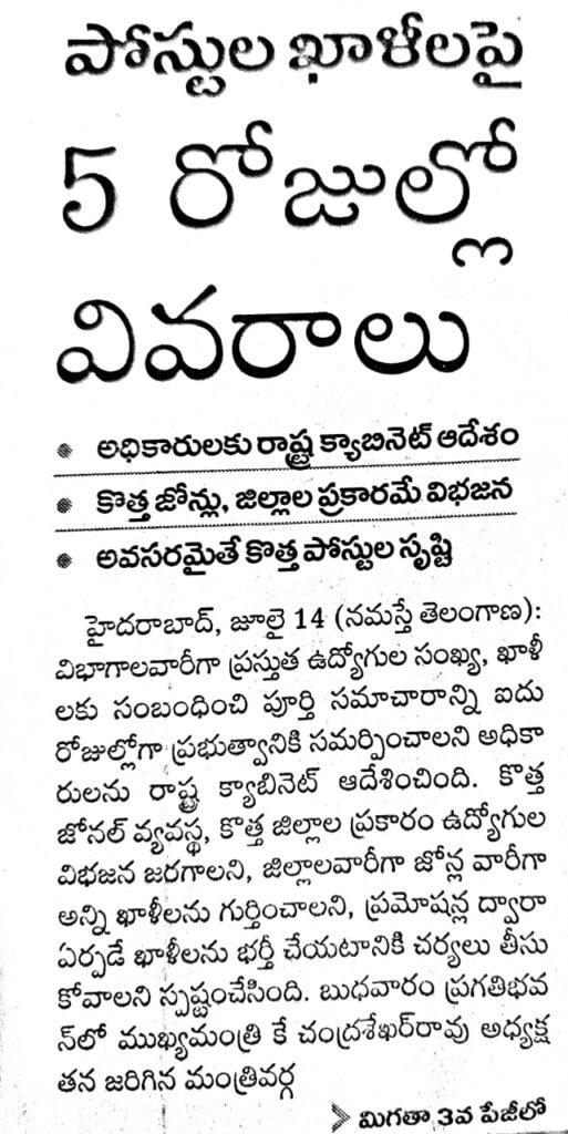Latest updates on telangana state exams   ఉద్యోగ పోస్టుల ఖాళీలపై ఐదు రోజుల్లో వివరాలు ఇవ్వాలని అధికారులకు తెలంగాణ రాష్ట్ర క్యాబినెట్ ఆదేశాలు జారి చేసింది  _50.1