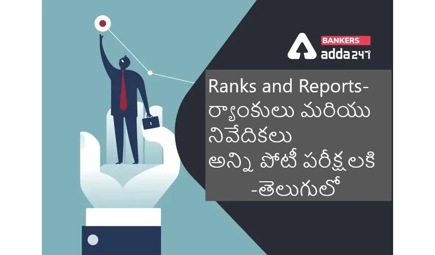 భారతదేశం యొక్క వివిధ ర్యాంకులు మరియు నివేదికలు India's Latest Ranks and Reports |_40.1