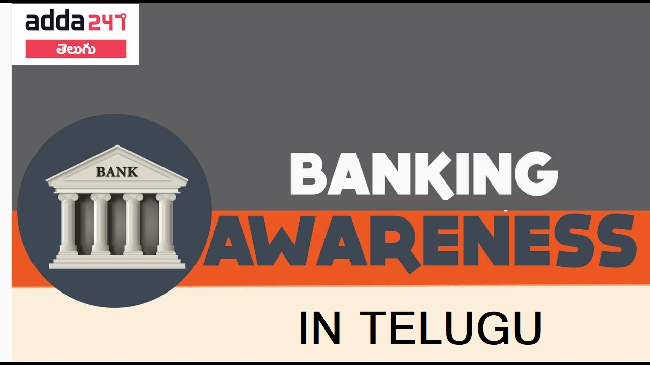 Banking Awarness in Telugu | Role of Banking Ombudsman in Banking Sector |_40.1