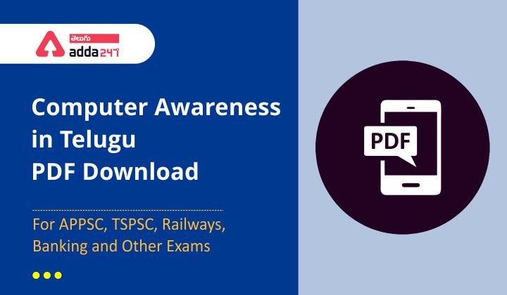 Computer Awareness in Telugu | Computer Network |_40.1