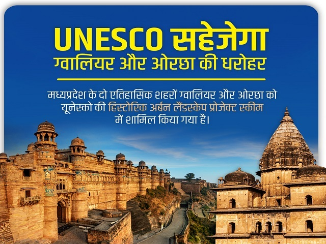 UNESCO: Historic Urban Landscape project launched for Gwalior, Orchha | యునెస్కో: ఓర్చాలోని గ్వాలియర్ కోసం చారిత్రక పట్టణ ప్రకృతి దృశ్యం ప్రాజెక్ట్ ప్రారంభించబడింది |_40.1