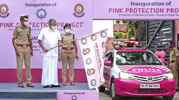 Kerala police launched 'Pink Protection' project for women safety   మహిళల భద్రత కోసం కేరళ పోలీసులు 'పింక్ ప్రొటెక్షన్' ప్రాజెక్టును ప్రారంభించారు  _40.1