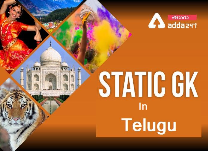 Complete list of Dams in Indian (in Telugu)  భారతదేశంలోని ఆనకట్టలు  _40.1