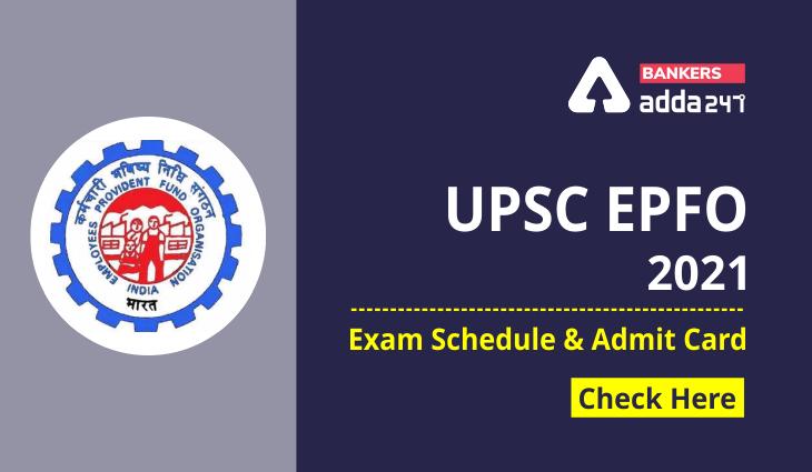 UPSC EPFO 2021 Admit Card Released Download Now | UPSC EPFO అడ్మిట్ కార్డు విడుదల |_40.1