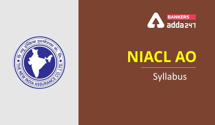 NIACL AO Exam Syllabus 2021 | NIACL AO పరీక్ష యొక్క వివరణాత్మకమైన సిలబస్ |_40.1