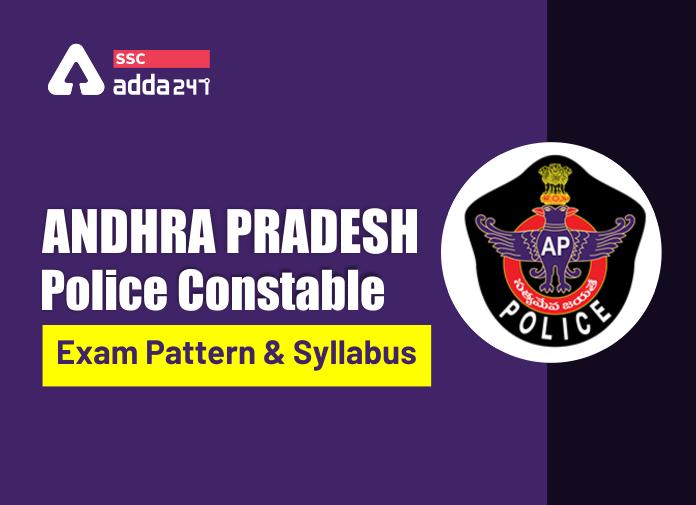 AP కానిస్టేబుల్ పరిక్ష విధానం   AP Constable Exam Pattern  _40.1