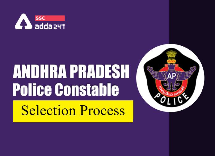 AP కానిస్టేబుల్ ఎంపిక విధానం AP Constable Selection Process  _40.1