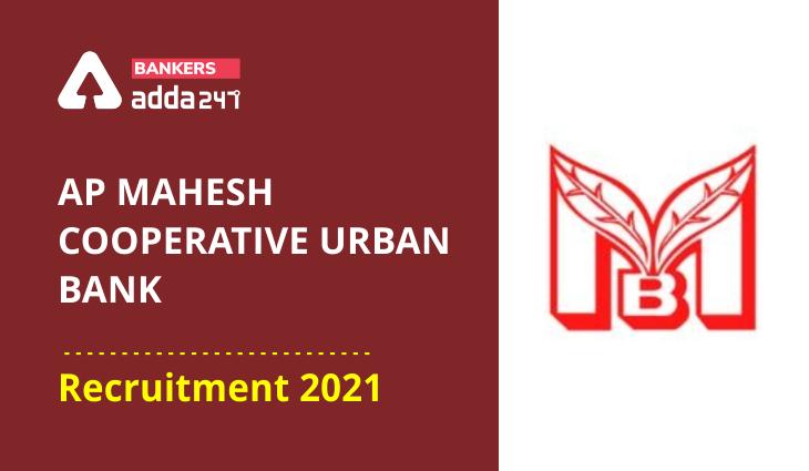 AP Mahesh Bank Recruitment 2021, Apply for 109 GM, Dy. GM & Other Posts | AP మహేష్ బ్యాంక్ రిక్రూట్మెంట్ 2021 |_40.1
