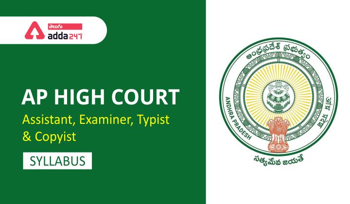 AP high Court Assistant Job Notification Syllabus 2021   AP హైకోర్ట్ అసిస్టెంట్ సిలబస్ 2021  _40.1
