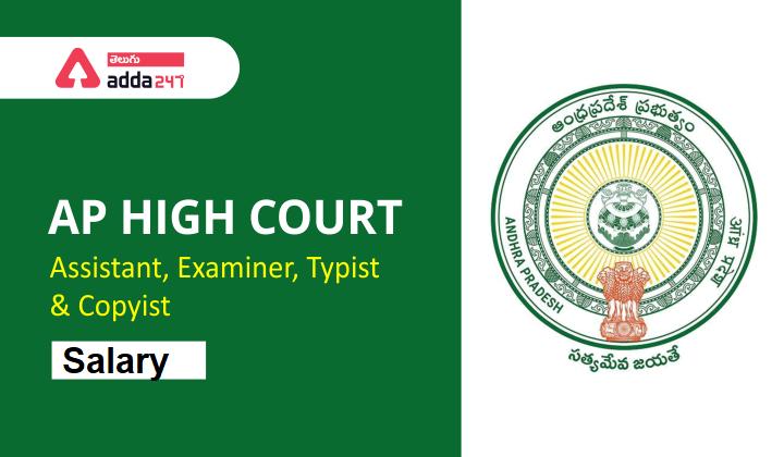 AP High Court Assistant Salary | AP హైకోర్ట్ అసిస్టెంట్ జీతభత్యాలు |_40.1