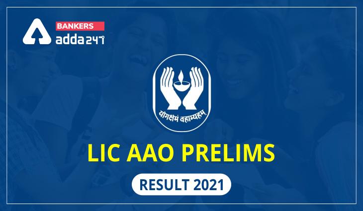 LIC AAO Result 2021 Out, Prelims Result, Cut-off | LIC AAO ప్రిలిమ్స్ ఫలితాలు విడుదల |_40.1