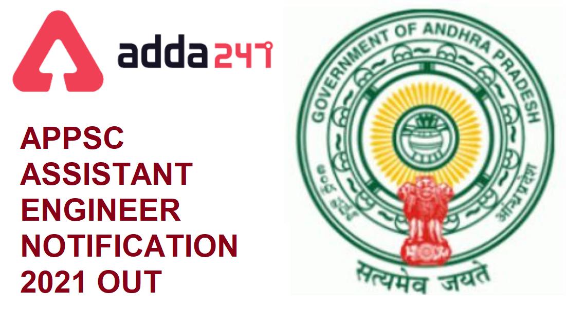 APPSC AE Recruitment 2021 For 190 Posts   APPSC 190 అసిస్టెంట్ ఇంజనీర్ పోస్టులకు నోటిఫికేషన్ విడుదల చేసింది  _40.1