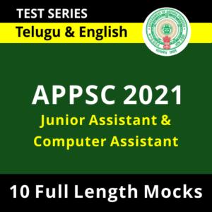 APPSC Notification for Various Non-Gazetted Posts 2021   APPSC వివిధ నాన్ గెజిటెడ్ పోస్టులకు గాను నోటిఫికేషన్ విడుదల చేసింది  _50.1