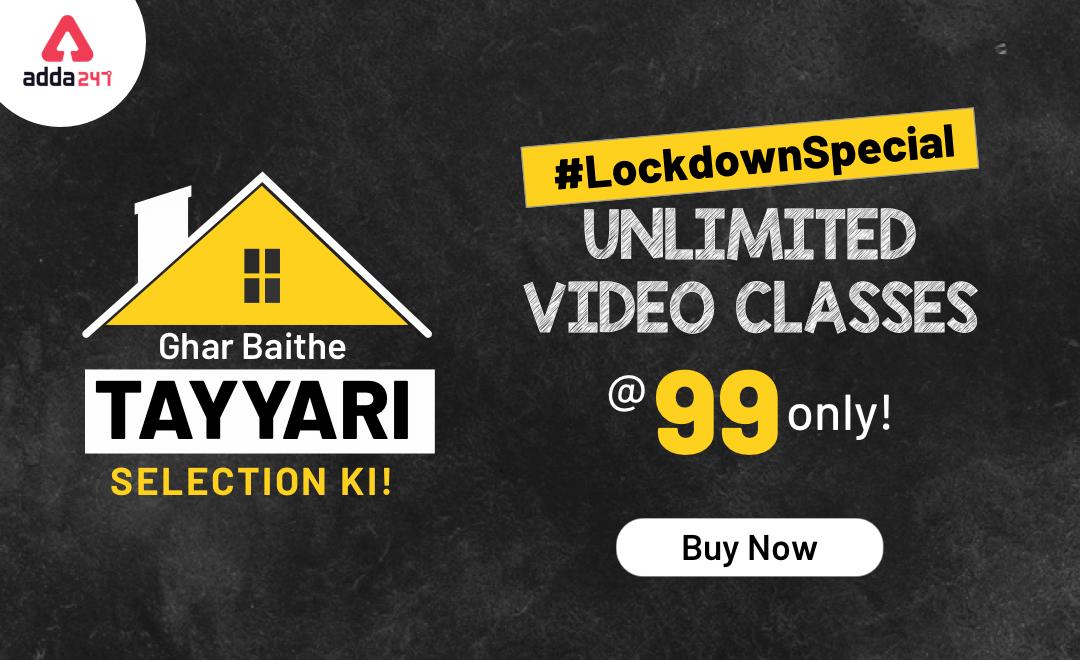 Ghar Baithe Tayyari Selection Ki: Unlimited Video Course @99 Only |_30.1