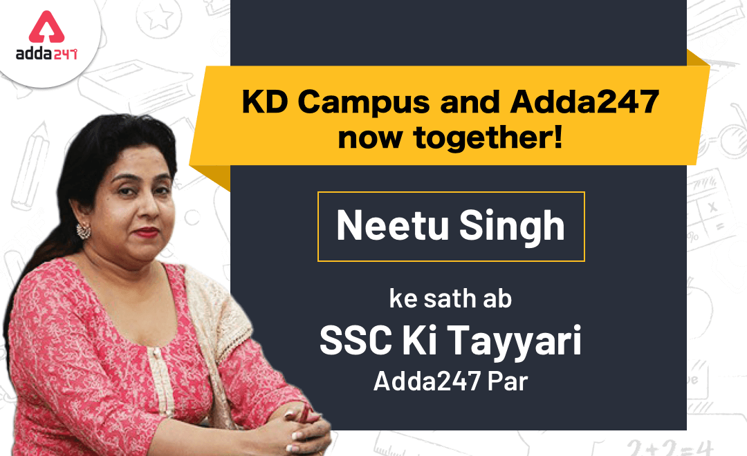 KD Campus & Adda247 Join Hands To Combat Covid-19_40.1