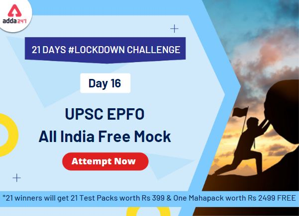 21 Days | 21 Free All India Mocks Challenge- Attempt UPSC EPFO Mock : LIVE NOW_20.1