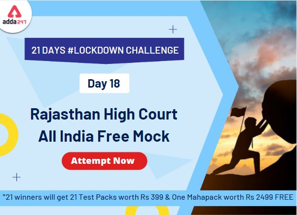 21 Days | 21 Free All India Mocks Challenge- Attempt Rajasthan High Court Mock :LIVE NOW_20.1