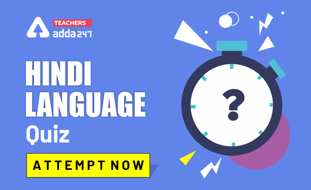 Hindi Quiz for CTET 2020: Attempt Daily Quizzes_40.1