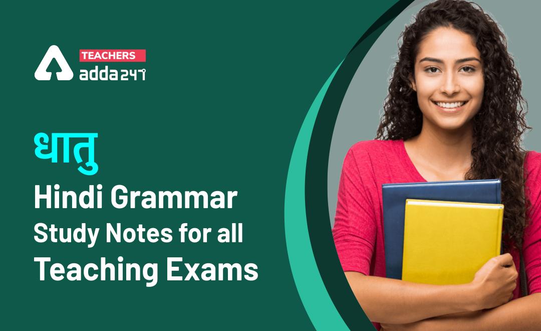 धातु (Dhatu) : Download Hindi Grammar Study Notes Free PDF for all teaching Exams_40.1