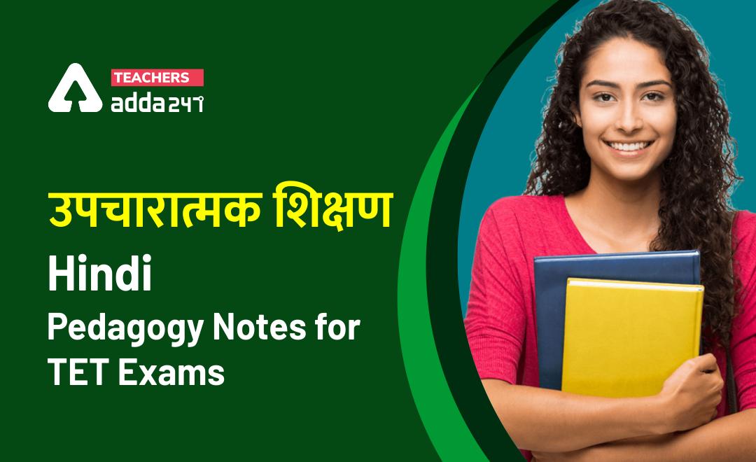 उपचारात्मक शिक्षण – Download Hindi Pedagogy Study Notes Free PDF_40.1